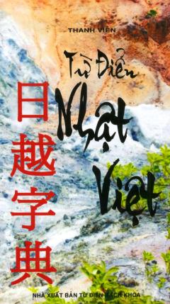 Từ Điển Nhật - Việt - Tái bản 2014