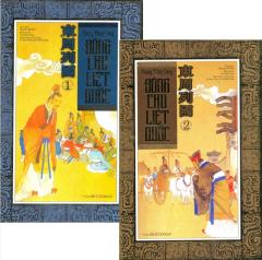 Đông Chu Liệt Quốc (Bộ 2 Cuốn)