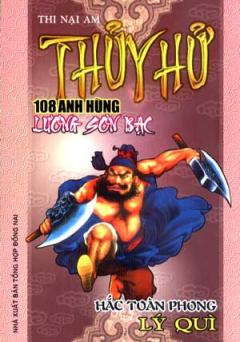 Thuỷ Hử 108 Anh Hùng Lương Sơn Bạc - Hắc Toàn Phong Lý Quì