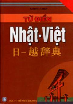 Từ Điển Nhật - Việt - Tái bản 2006