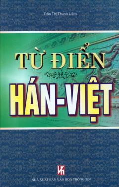 Từ Điển Hán - Việt - Tái bản 06/07/2007