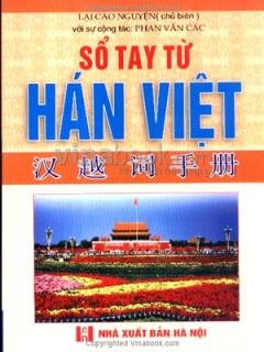Sổ Tay Từ Hán Việt