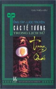 Tổng Tập - Lược Truyện Các Tể Tướng Trong Lịch Sử Trung Quốc(Tập1)