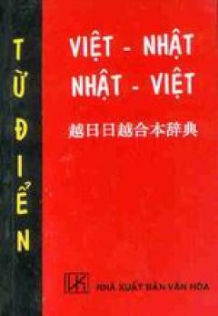 Từ điển Việt- Nhật, Nhật- Việt