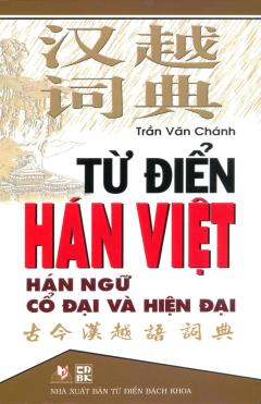 Từ Điển Hán Việt - Hán Ngữ Cổ Đại Và Hiện Đại (Khổ Lớn)