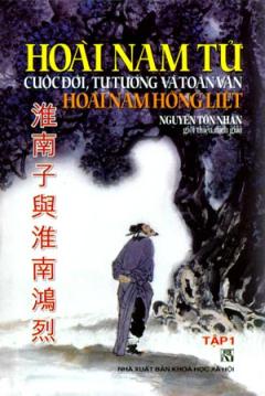 Hoài Nam Tử Cuộc Đời, Tư Tưởng Và Toàn Văn Hoài Nam Hồng Liệt - Tập 1