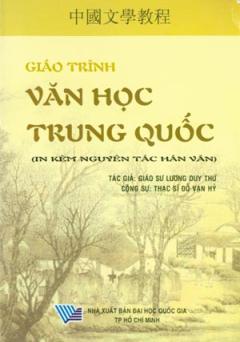 Giáo Trình Văn Học Trung Quốc (In Kèm Nguyên Tác Hán Văn)