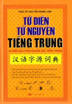 Từ Điển Từ Nguyên Tiếng Trung (Từ Điển Giải Thích Nguồn Gốc Tiếng Trung)