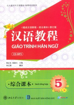Giáo Trình Hán Ngữ - Sách Tổng Hợp (Tập 5) (Kèm 1 CD)