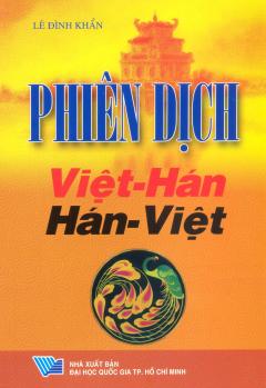 Phiên Dịch Việt - Hán, Hán - Việt