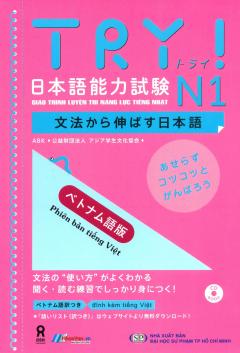 Giáo Trình Luyện Thi Năng Lực Tiếng Nhật Try! - N1 (Kèm 1 CD)