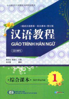 Giáo Trình Hán Ngữ - Sách Tổng Hợp (Tập 1) (Kèm 1 CD)