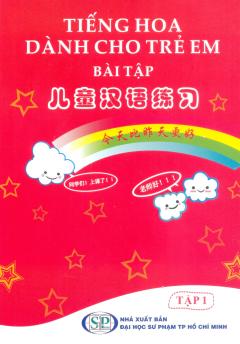 Tiếng Hoa Dành Cho Trẻ Em - Bài Tập (Tập 1)