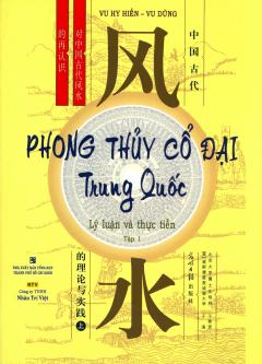 Phong Thủy Cổ Đại Trung Quốc - Lý Luận Và Thực Tiễn (Tập 1)