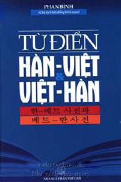 Từ Điển Hàn Việt - Việt Hàn - Tái bản 05/09/2009