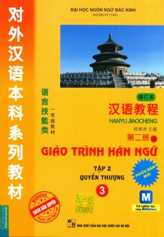 Giáo Trình Hán Ngữ - Quyển 3 (Không Có Đĩa)