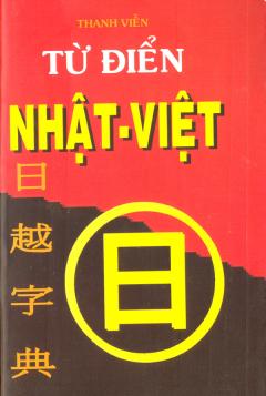 Từ Điển Nhật - Việt - Tái bản 2011