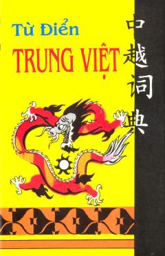 Từ Điển Trung Việt (Bìa Mềm)