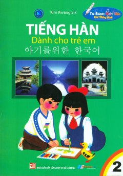 Tiếng Hàn Dành Cho Trẻ Em - Tập 2 (Tái Bản 2011)