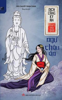 Địch Công Kỳ Án - Ngự Châu Án