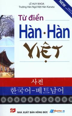 Từ Điển Hàn - Hàn Việt