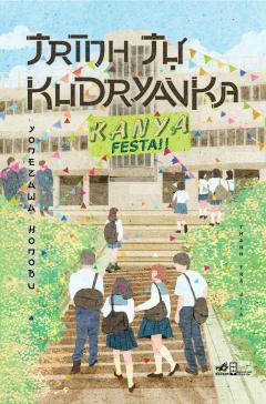 Trình Tự Kudryavka
