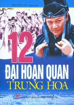 12 Đại Hoạn Quan Trung Hoa