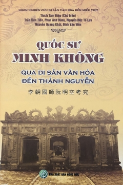 Quốc sư Minh Không qua Di Sản văn hóa đền Thánh Nguyễn