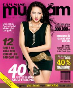 Cẩm Nang Mua Sắm - Số 227 (Tháng 8/2011)
