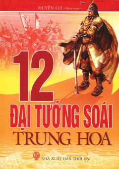 12 Đại Tướng Soái Trung Hoa