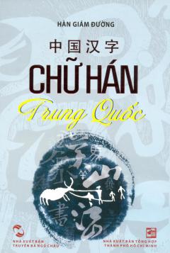 Chữ Hán Trung Quốc