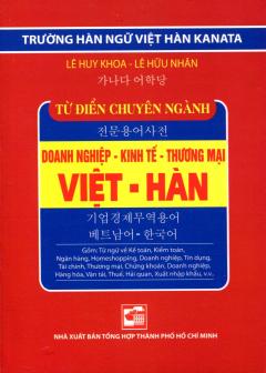 Từ Điển Chuyên Ngành: Doanh Nghiệp - Kinh Tế - Thương Mại (Việt - Hàn)