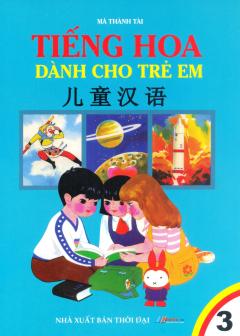 Tiếng Hoa Dành Cho Trẻ Em - Tập 3
