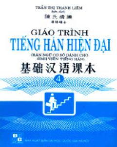 Giáo Trình Tiếng Hán Hiện Đại (Tập 4)