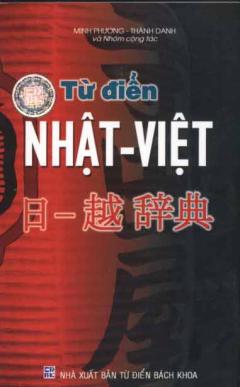Từ Điển Nhật - Việt - Tái bản 04/06/2006