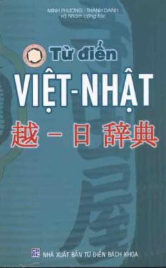 Từ Điển Việt - Nhật - Tái bản 04/05/2005