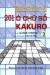 Thách Thức Với 201 Ô Chữ Số Kakuro 2