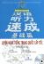 Luyện Nghe Tiếng Trung Quốc Cấp Tốc - Trình Độ Sơ Cấp (Kèm 1 CD)