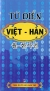 Từ Điển Việt - Hàn (Khổ 10 x 18)
