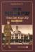 Chế Độ Thực Dân Pháp Trên Đất Nam Kỳ (1859 - 1954) - Tập 2
