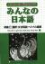 Minna No Nihongo 2 - Bản Dịch Và Giải Thích Ngữ Pháp Tiếng Nhật