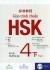 Giáo Trình Chuẩn HSK 4 - Tập 2 (Sách Bài Tập) - Kèm 1 CD