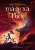 Mãng Xà Của Thần Thor (Phần 3 Series Trường Thiên Blackwell)