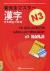 Tài Liệu Luyện Thi Năng Lực Tiếng Nhật N3 - Kanji