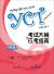 Hướng Dẫn Học Và Thi YCT - Cấp Độ 4 (Kèm 1 CD)