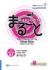 Marugoto: Ngôn Ngữ Và Văn Hóa Nhật Bản - Nhập Môn A1 - Hoạt Động Giao Tiếp