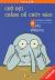 Picture Book Song Ngữ - Voi & Lợn - Tập 15: Chờ Đợi Chẳng Dễ Chút Nào!