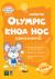 Luyện Thi Olympic Khoa Học - Lớp 1 (Song Ngữ)